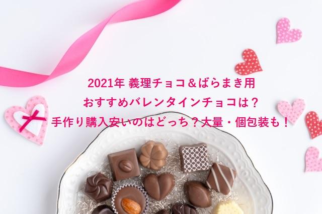 義理チョコ&ばらまきチョコ2021年バレンタイン