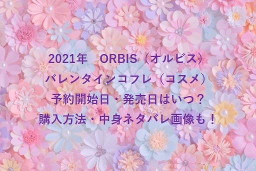 オルビス2021年バレンタインコフレ