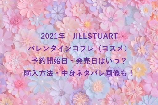 ジルスチュアート2021年バレンタインコフレ