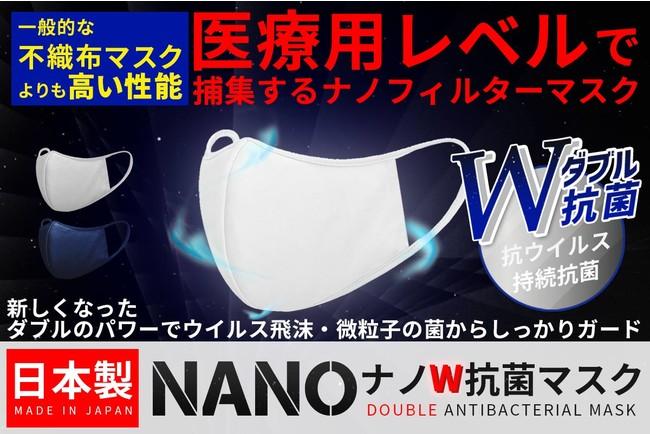 ナノW抗菌マスク