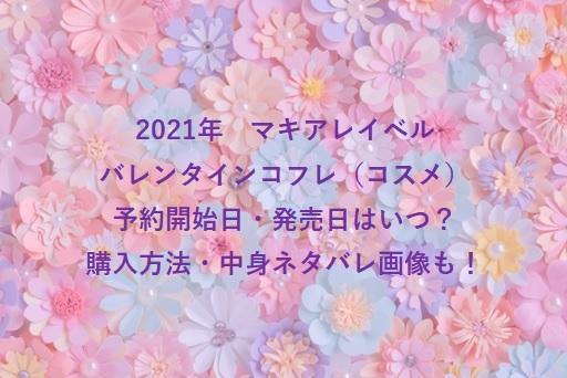 マキアレイベル2021年バレンタインコフレ