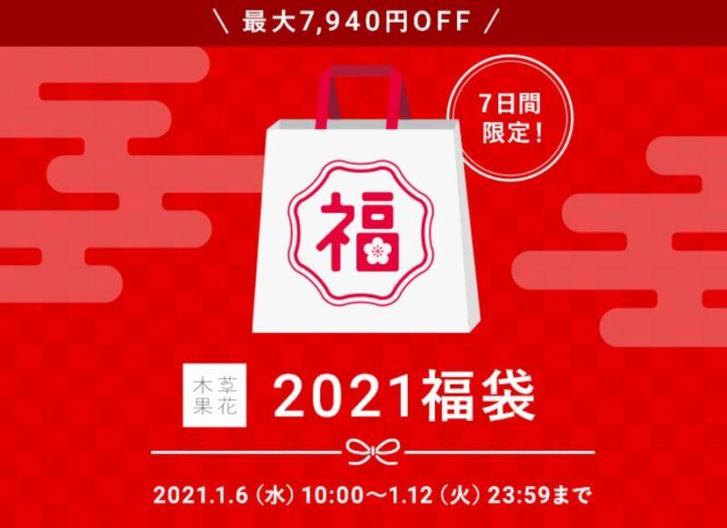 草花木果福袋2021