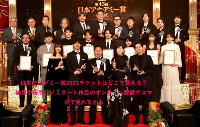 第44回日本アカデミー賞