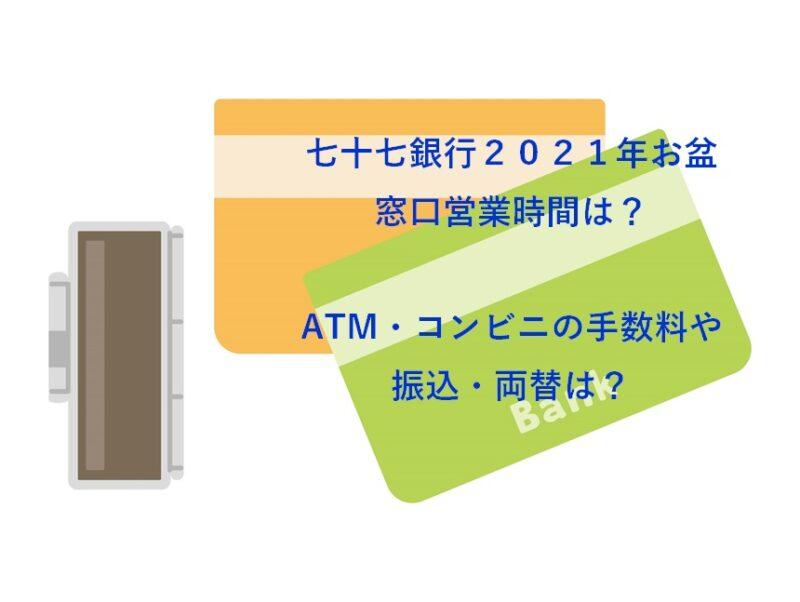 七十七銀行2021お盆ATMコンビニ