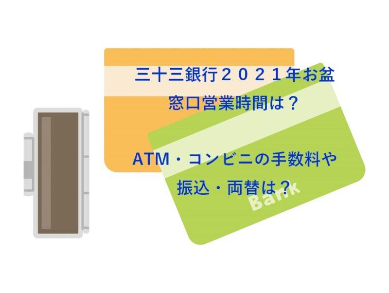 三十三銀行2021お盆ATMコンビニ
