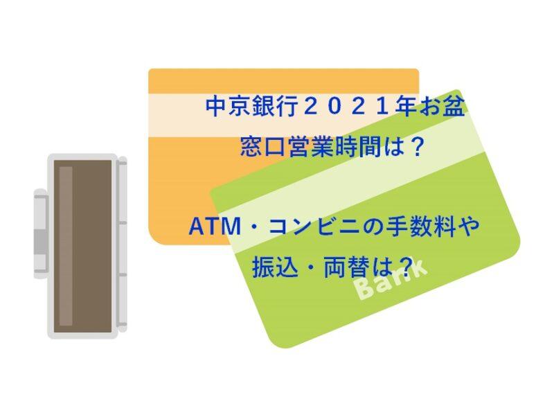 中京銀行2021お盆ATMコンビニ