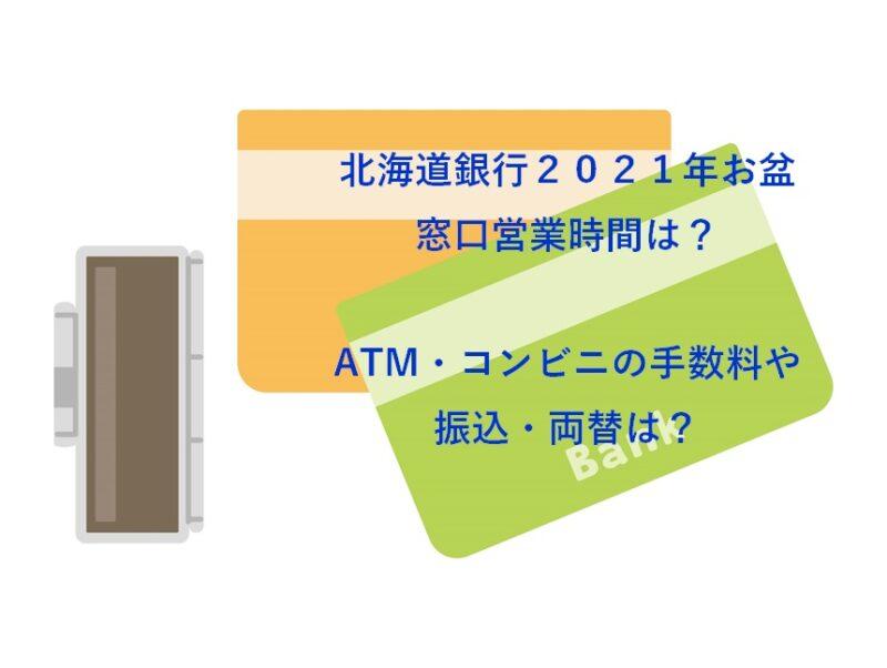 北海道銀行2021お盆ATMコンビニ