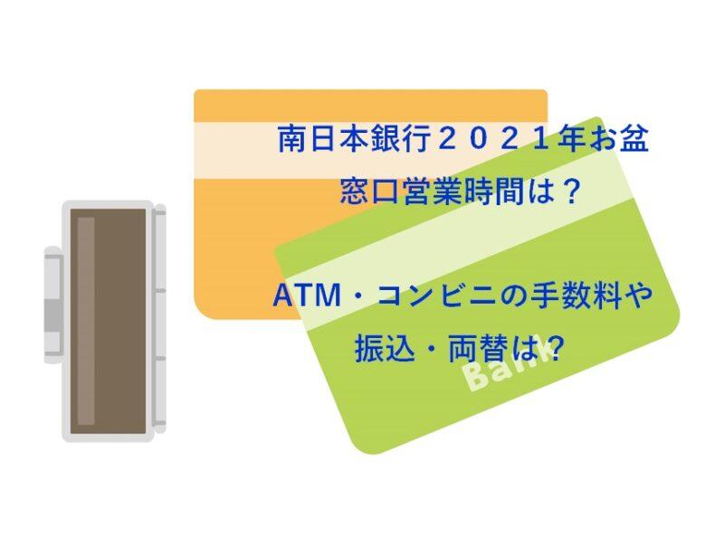 南日本銀行2021お盆ATMコンビニ