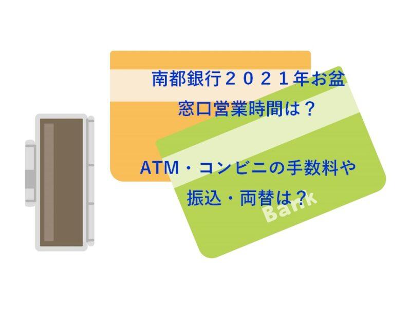 南都銀行2021お盆ATMコンビニ