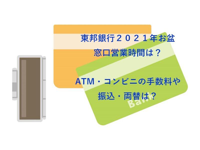 東邦銀行2021お盆ATMコンビニ