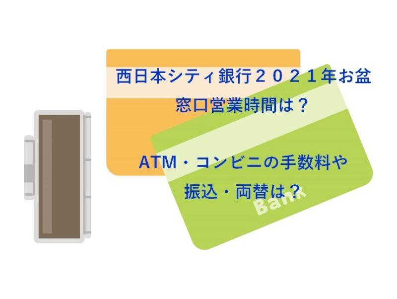 西日本シティ銀行2021お盆ATMコンビニ
