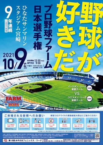 ファーム日本選手権2021